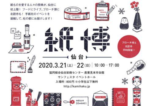 紙博 in 仙台 2020にrala designが参加します!