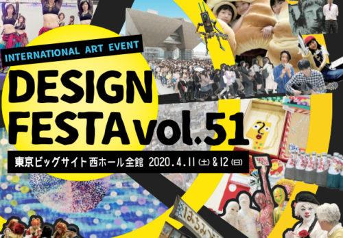 デザインフェスタ vol.51に出展予定です